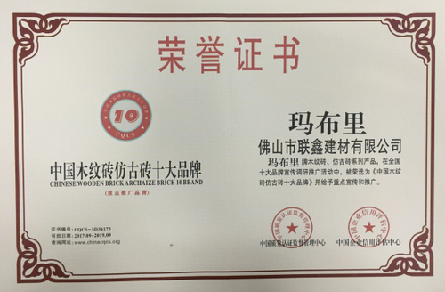 """玛布里瓷砖荣获""""中国木纹砖仿古砖十大品牌""""证书"""