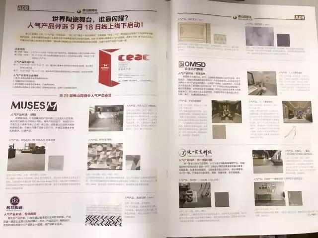 中国·佛山陶博会官方媒体——《陶卫商讯》.jpg