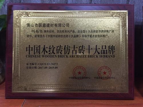"""玛布里瓷砖荣获""""中国木纹砖仿古砖十大品牌""""牌篇"""