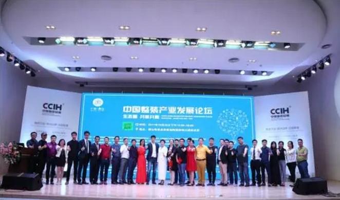 中国整装产业发展论坛顺利举办18.jpg
