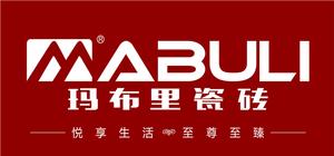 玛布里瓷砖-佛山陶瓷十大品牌