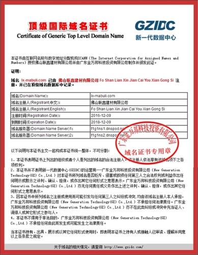 玛布里瓷砖域名证书
