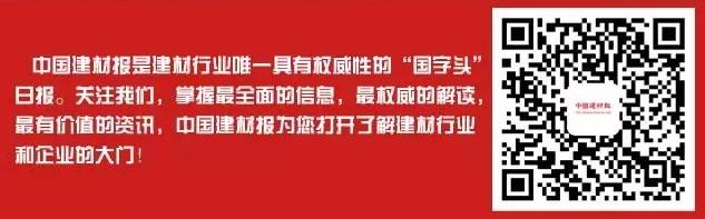 中国建材报资讯.png